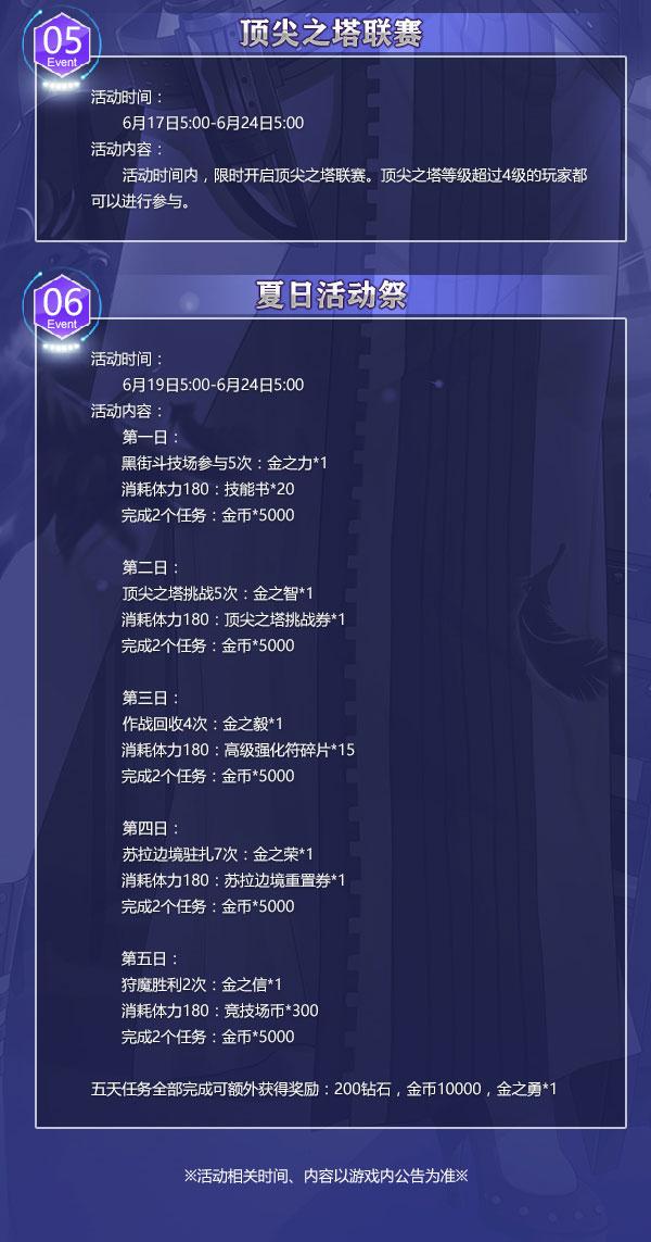 6月17日-6月24日限时活动开放_03.jpg
